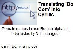 Translating 'Dot Com' into Cyrillic