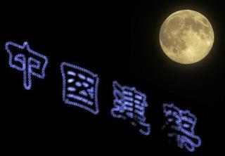 Chinese City Wants to Launch Artificial Moon
